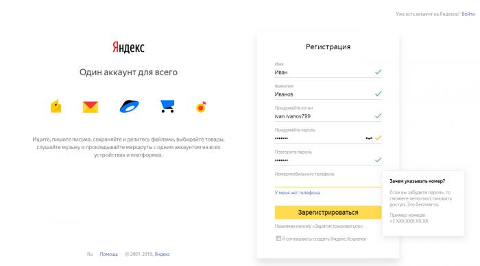 Регистрация аккаунта в Яндекс.Паспорте