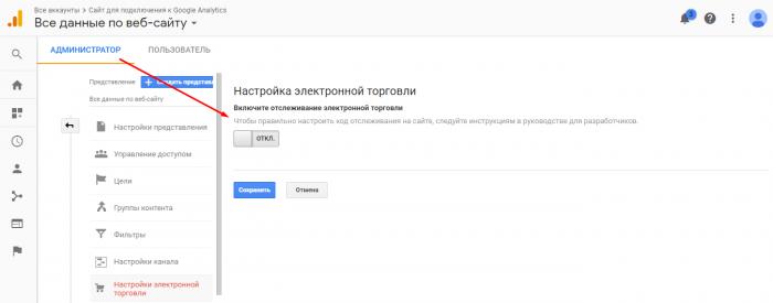 настройка электронной коммерции google analytics