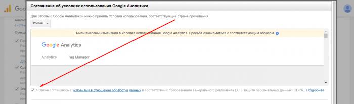 правильная настройка google analytics