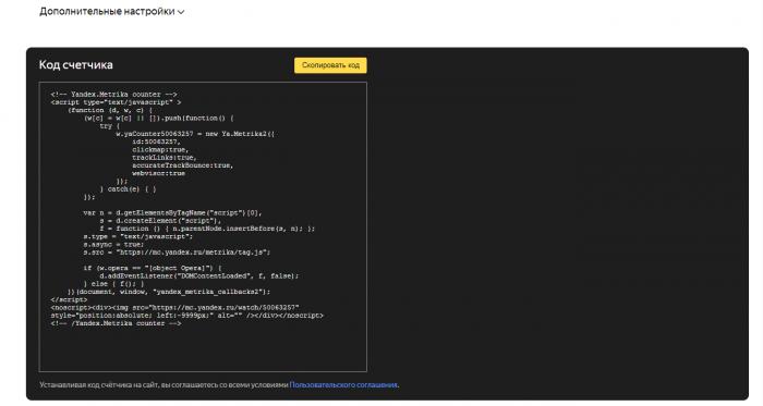 Код счетчика для установки на сайт
