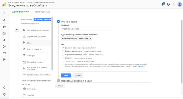 настройка целей в google analytics событие
